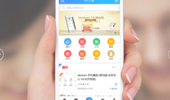 Destoon 7.0手机版 V1.0