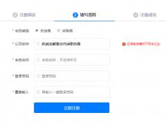 destoon7.0通过百度企业信用系统来验证注册的企业是否存在