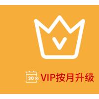 VIP会员按月购买