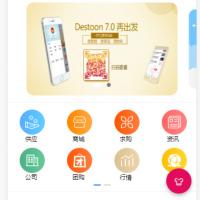 Destoon 8.0 手机端模板